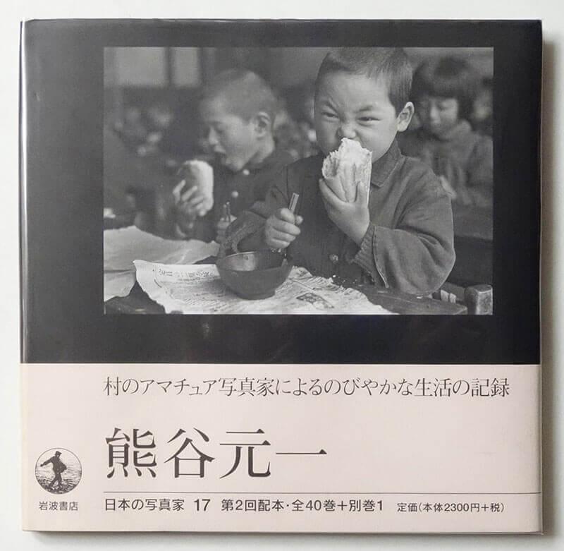 熊谷元一 日本の写真家17