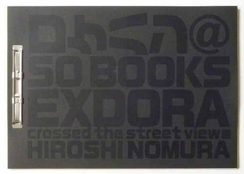 ロケハン@SO BOOKS EXDORA Crossed The Street View | 野村浩