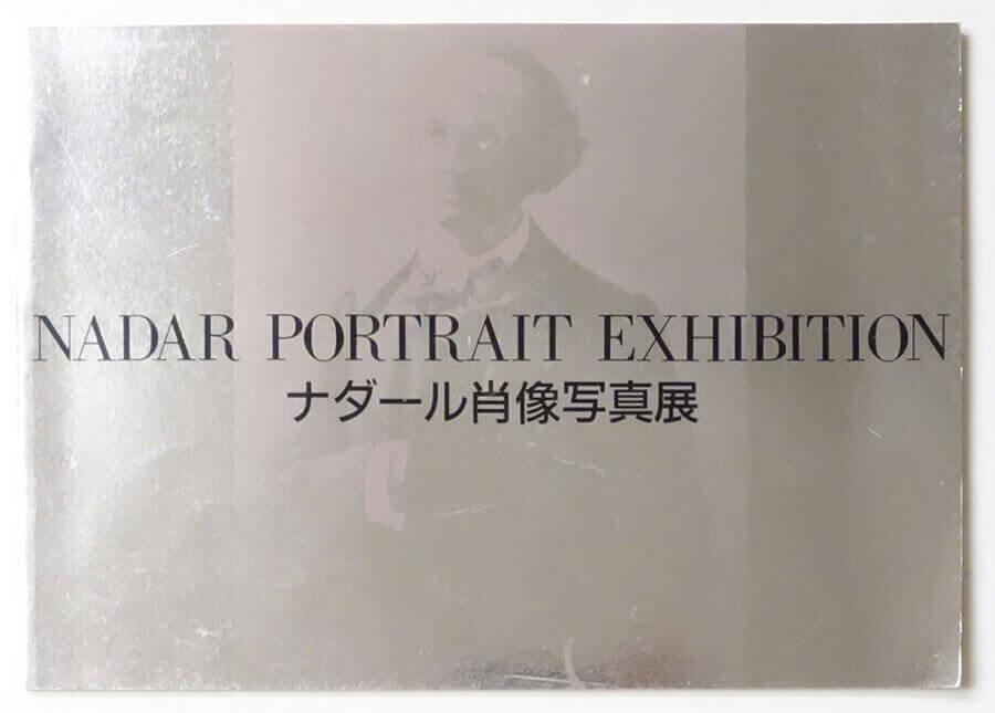 ナダール肖像写真展