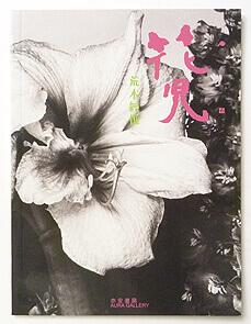 花児 | 荒木経惟