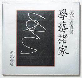 学藝諸家| 濱谷浩