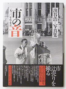市の音 一九三〇年代・東京 | 濱谷浩