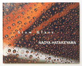 Slow Glass | 畠山直哉