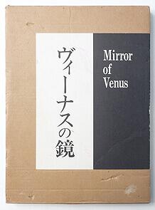 ヴィーナスの鏡 | ウィンゲイト・ペイン