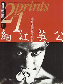 プリンツ21 1993年1月号 細江英公 野田哲也