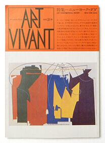 ART VIVANT 31号 特集ニューヨーク・ダダ