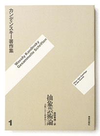 カンディンスキー著作集 全4巻 | ワシリー・カンディンスキー
