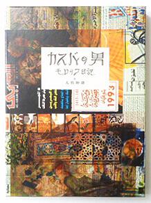 カスバの男 モロッコ日記 | 大竹伸朗