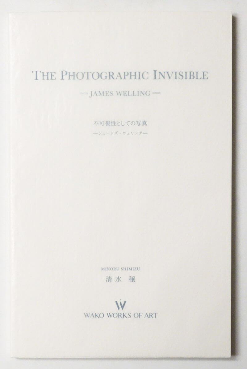 不可視性としての写真 ジェームズ・ウェリング | 清水穣