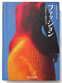 ファッション 18世紀から現代まで 京都服飾文化研究財団コレクション | 京都服飾文化研究財団編