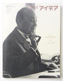 アイデア #321 ヤン・チヒョルトの仕事 1902-74