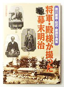 徳川慶喜 昭武 慶勝写真集 将軍・殿様が撮った幕末明治 | 宮地正人