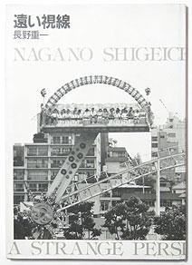 遠い視線 1980-1989 TOKYO | 長野重一
