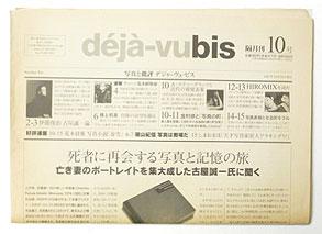 deja-vu bis 10号 死者に再会する写真と記憶の旅