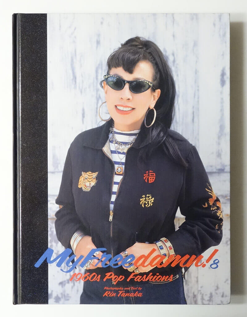 My Freedamn! 8 1960s Pop Fashions | Rin Tanaka