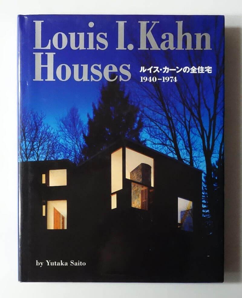 ルイス・カーンの全住宅 1940-1974