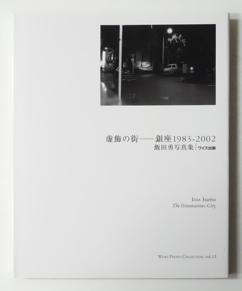 虚飾の街 銀座1983‐2002 ワイズ出版写真叢書 | 飯田勇