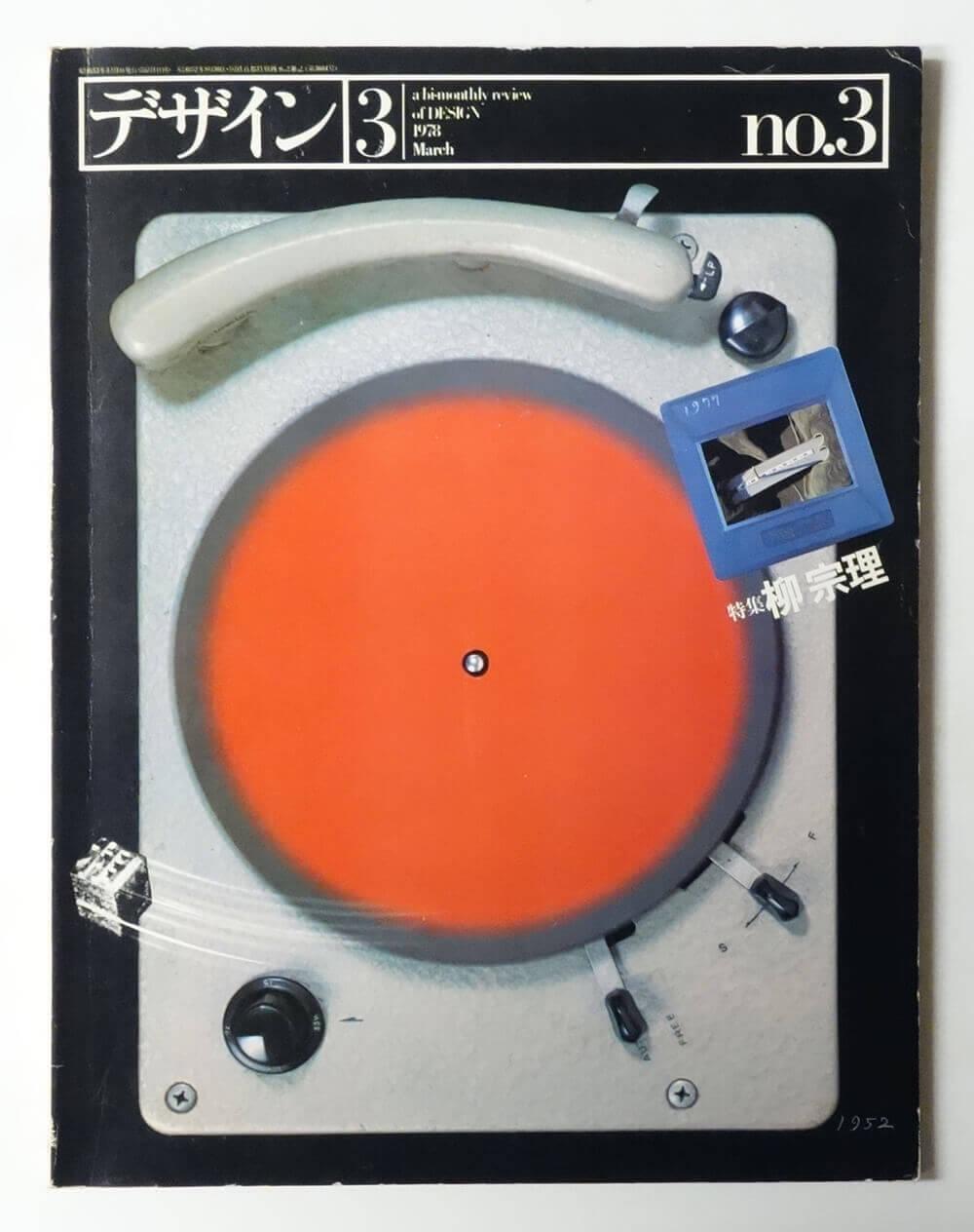 デザイン no.3 1978年3月号 柳宗理 工業デザイン30年のシュプール