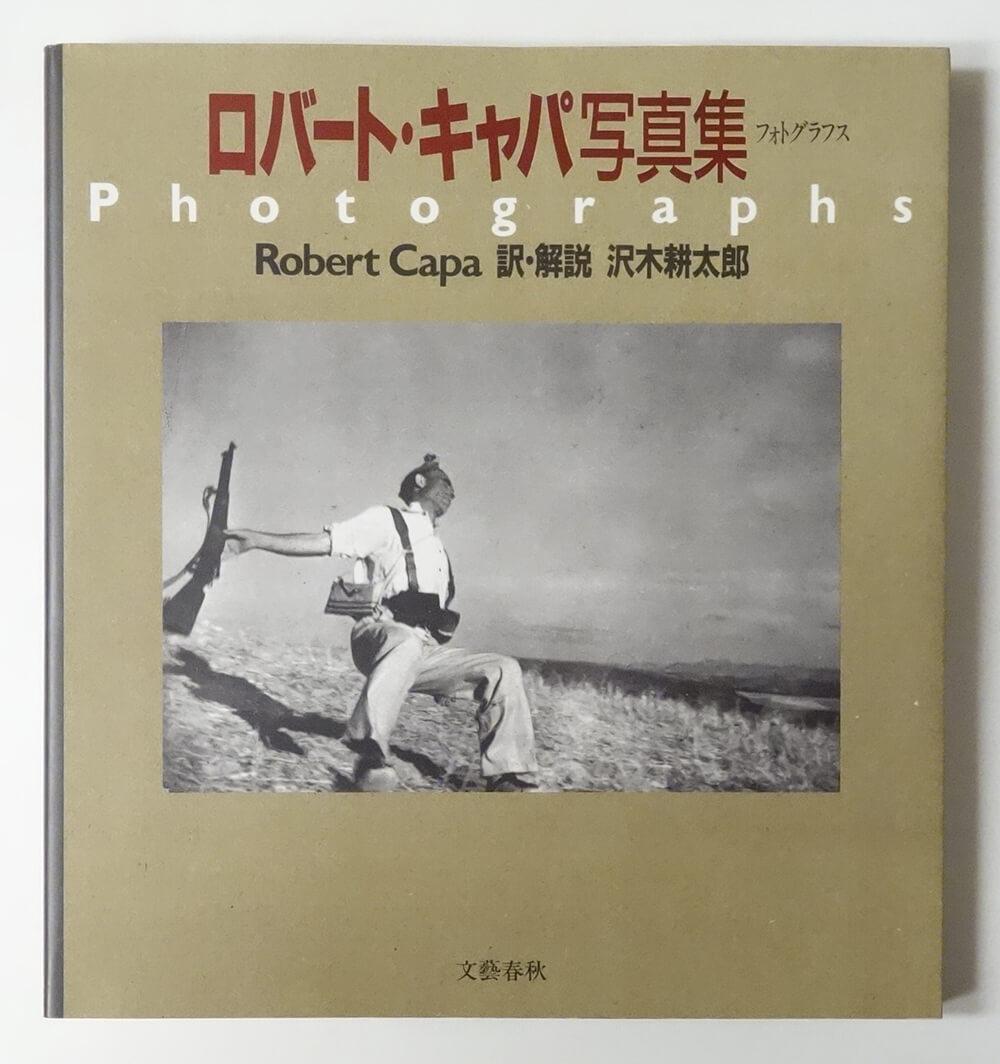 ロバート・キャパ写真集 フォトグラフス | Robert Capa