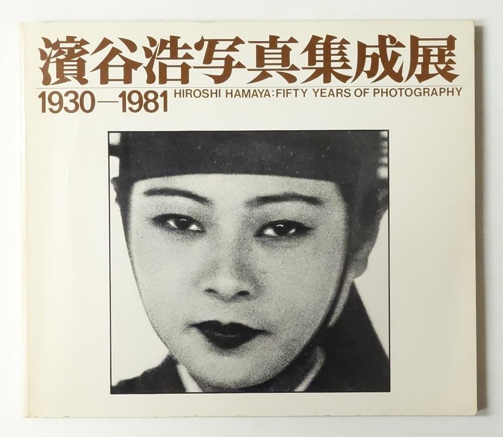 濱谷浩写真集成展 1930-1981