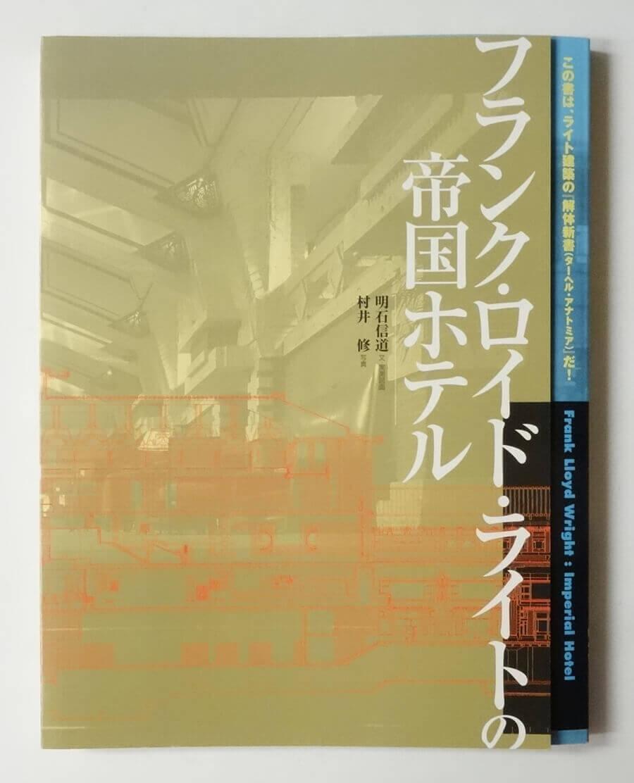 フランク・ロイド・ライトの帝国ホテル | 明石信道 村井修