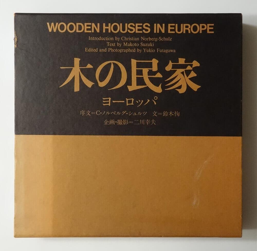木の民家 ヨーロッパ | 鈴木恂 二川幸夫