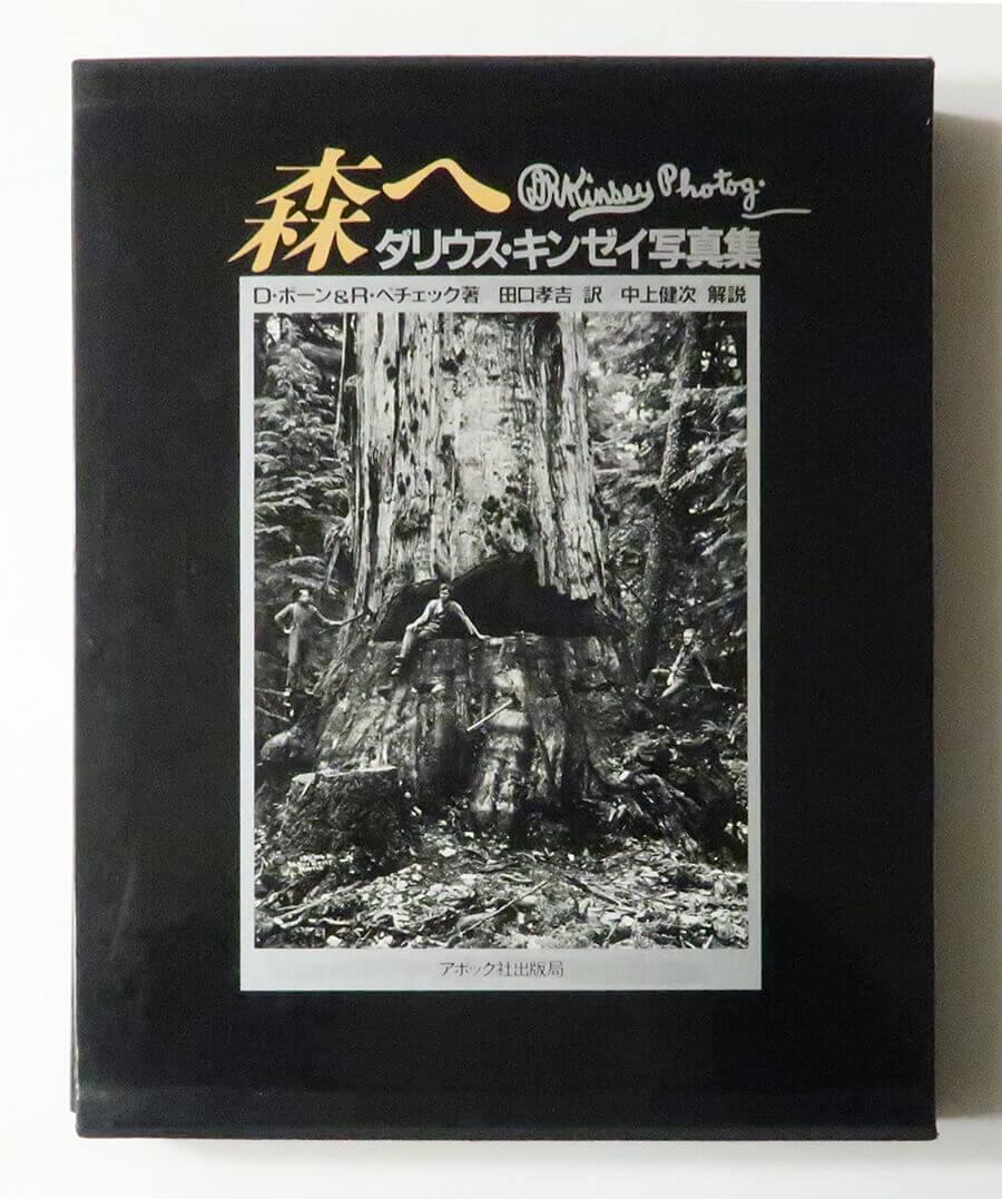 森へ 1890-1925 ダリウス・キンゼイ写真集