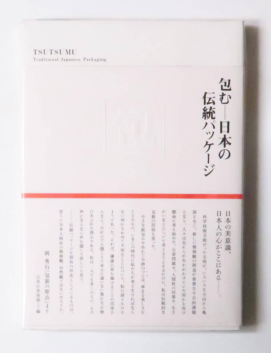 包む 日本の伝統パッケージ
