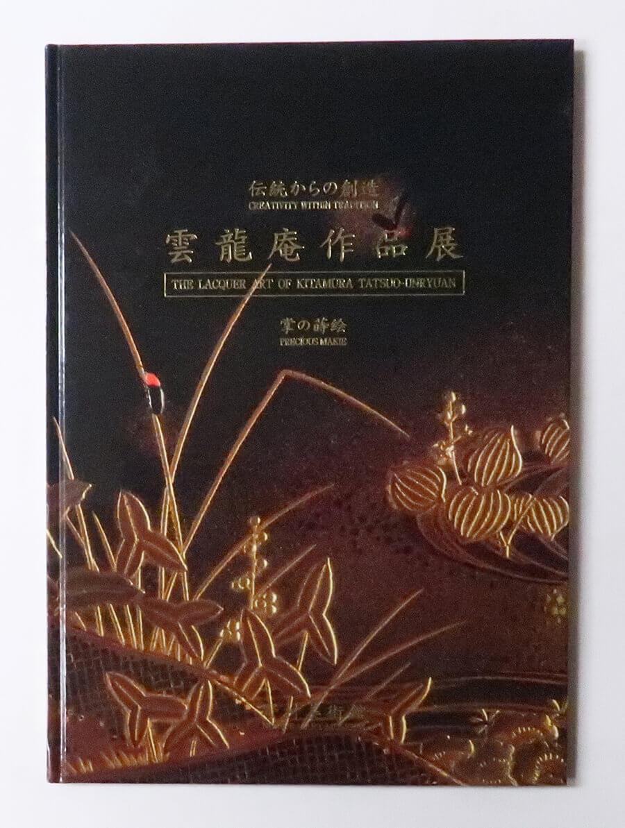 雲龍庵作品展 掌の蒔絵