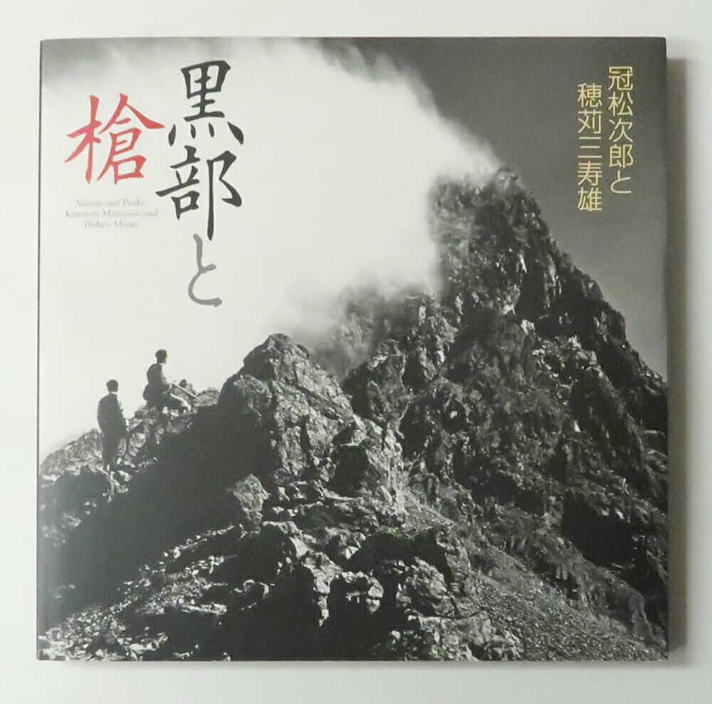 黒部と槍 冠松次郎と穂刈三寿雄
