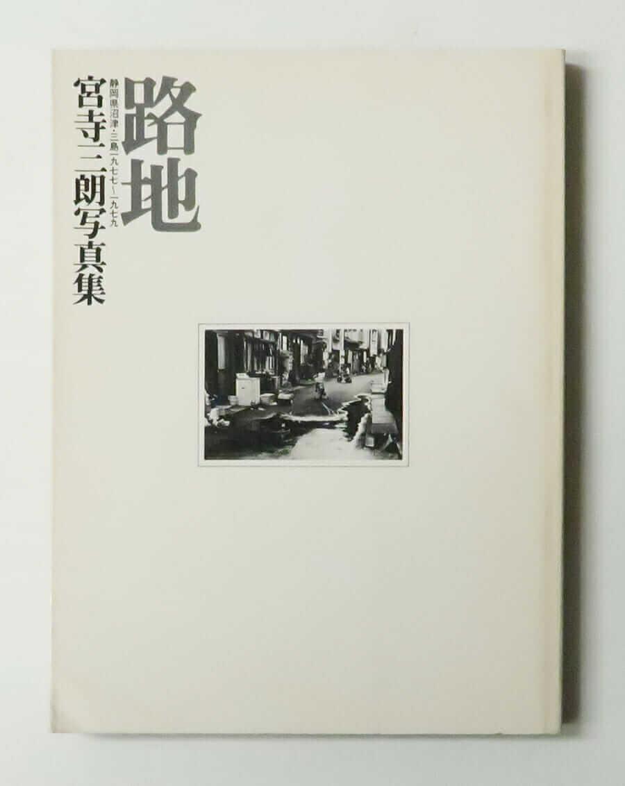 路地 静岡県沼津三島1977-1979 宮寺三朗