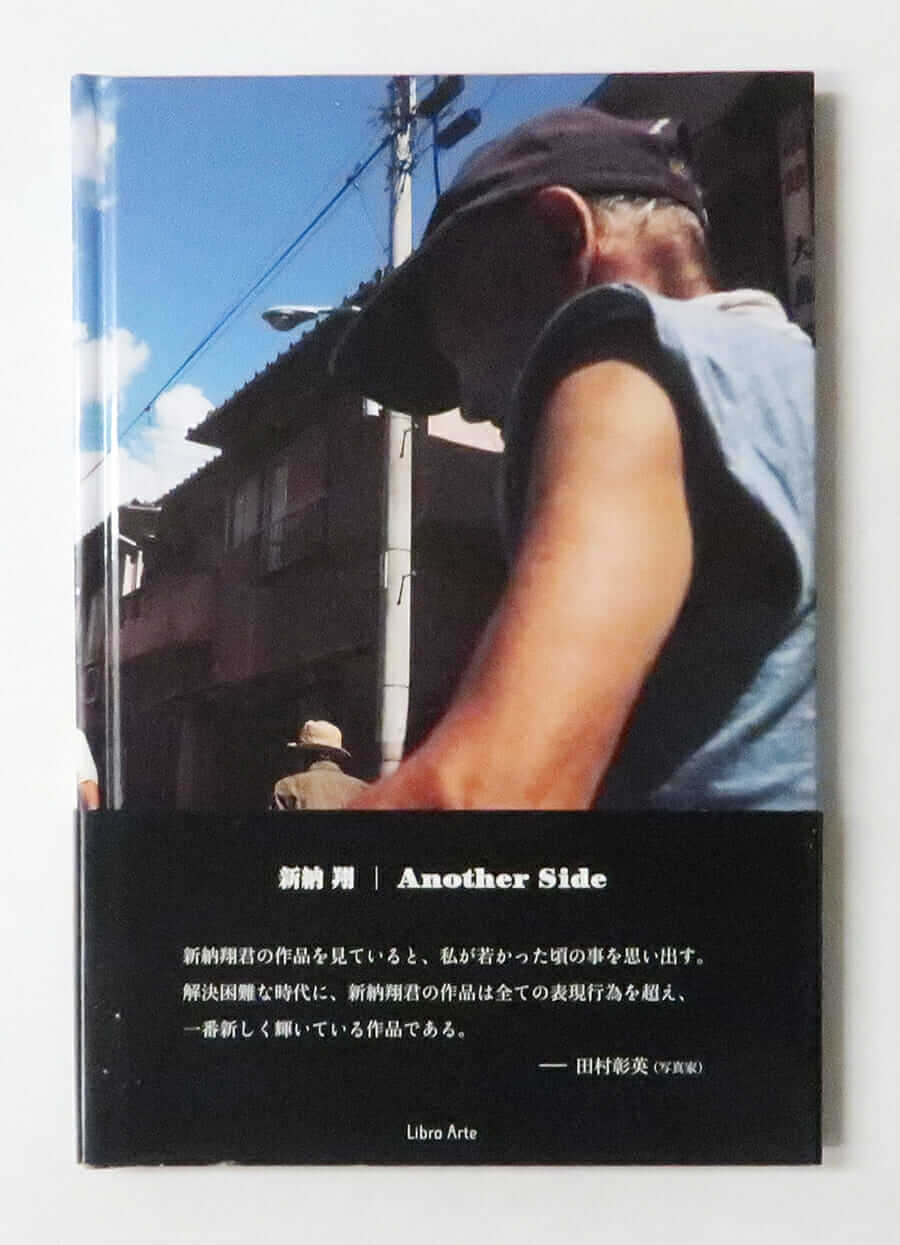 Another Side 新納翔