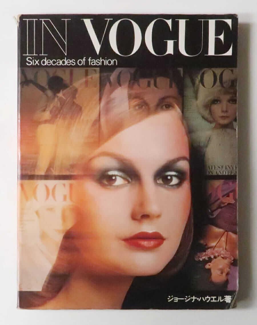 ヴォーグの60年 In VOGUE: Six decades of fashion | ジョージナ・ハウエル