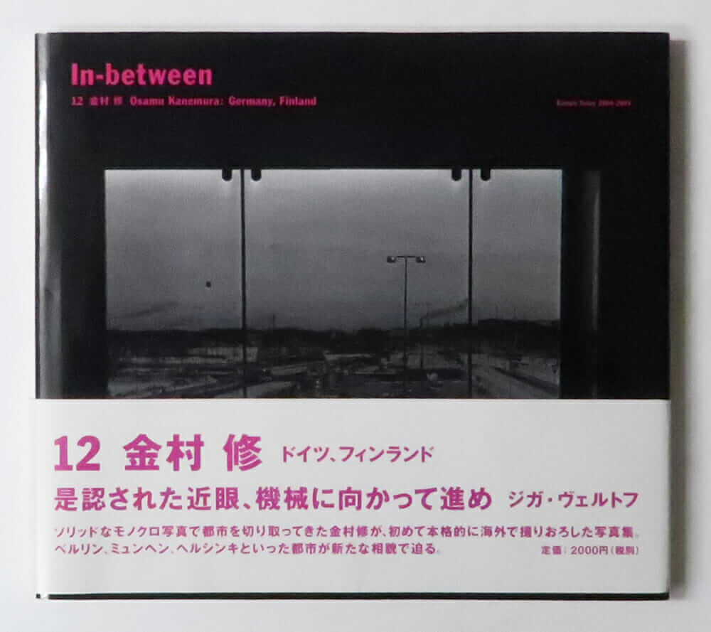 In-between 12 金村修 ドイツ、フィンランド