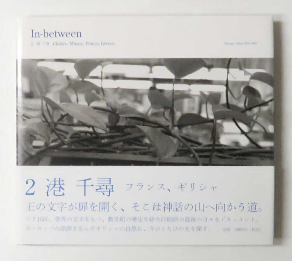 In-Between 2 港千尋 フランス、ギリシャ