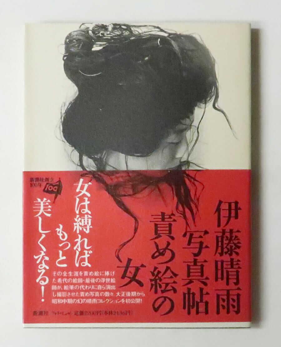伊藤晴雨写真帖 責め絵の女(新潮社フォトミュゼ)