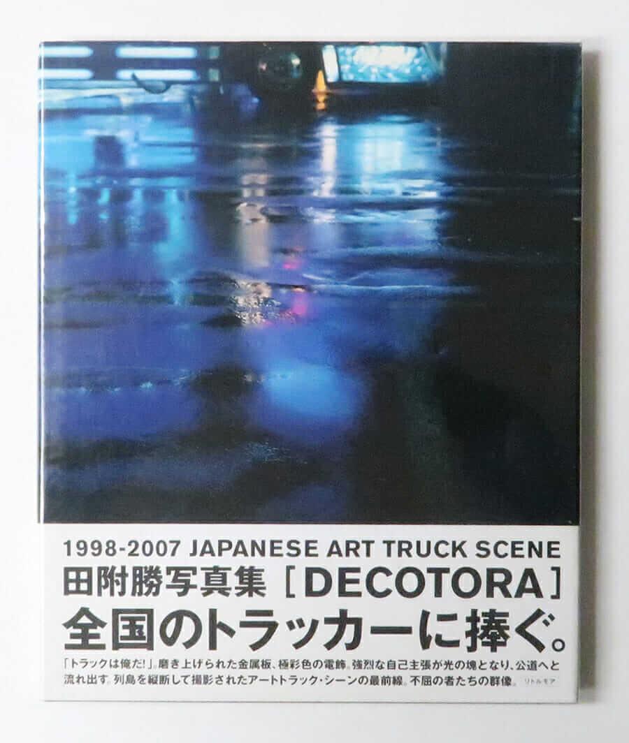 DECOTORA 田附勝