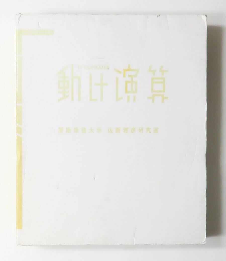 動け演算 16 Flipbooks 慶應義塾大学佐藤雅彦研究室
