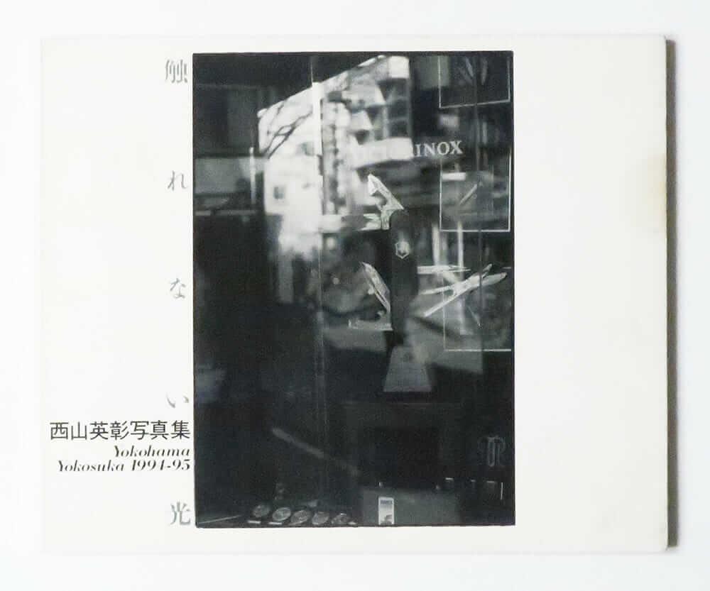 触れない光 Yokohama Yokosuka 1994-95 西山英彰