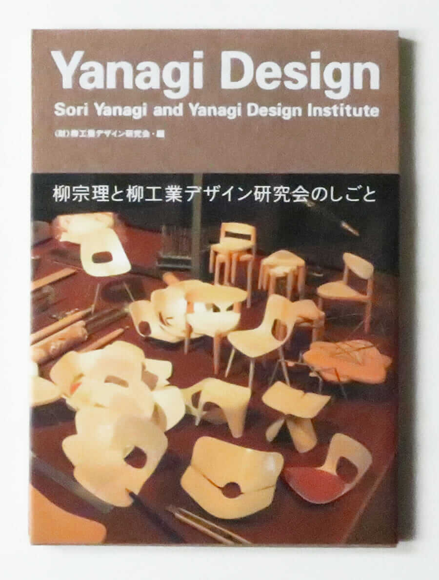 Yanagi Design: Sori Yanagi and Yanagi Design Institute