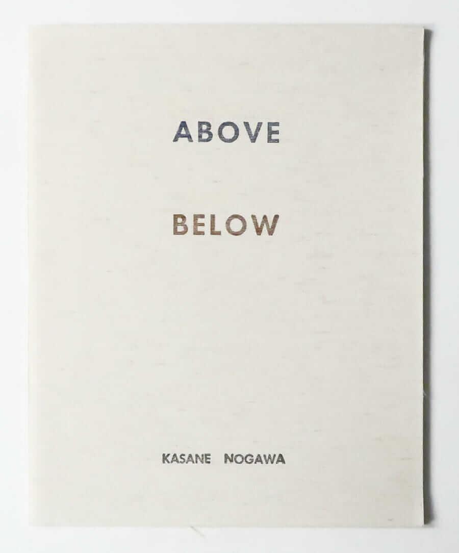 Above Below 野川かさね