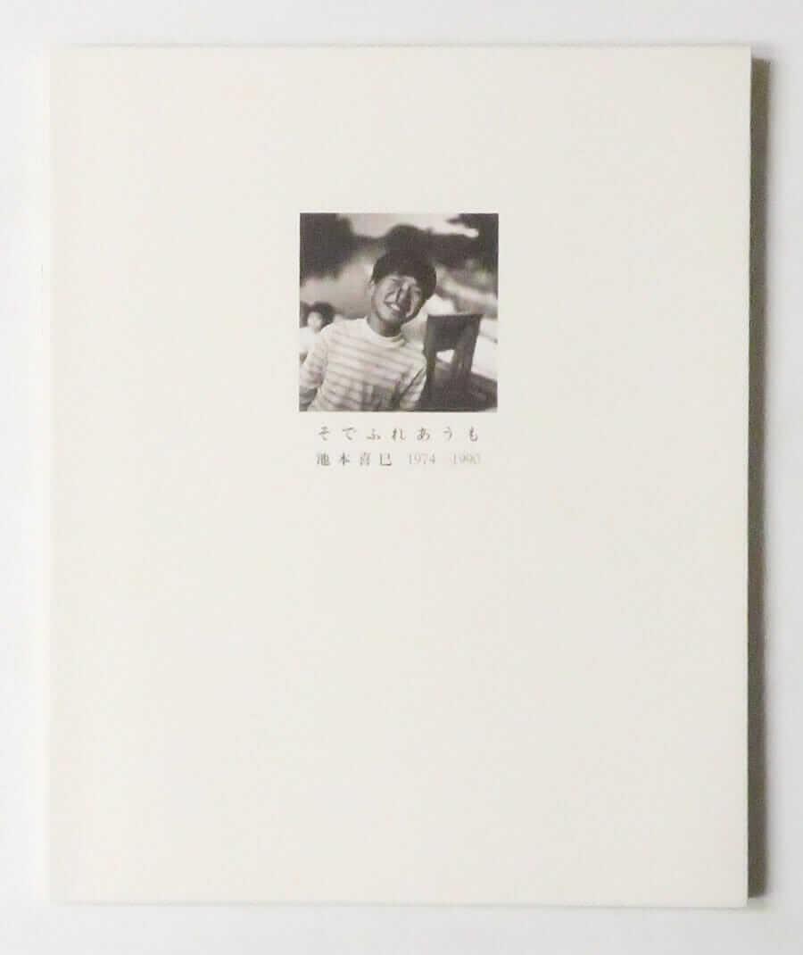 そでふれあうも 池本喜巳 1974-1990