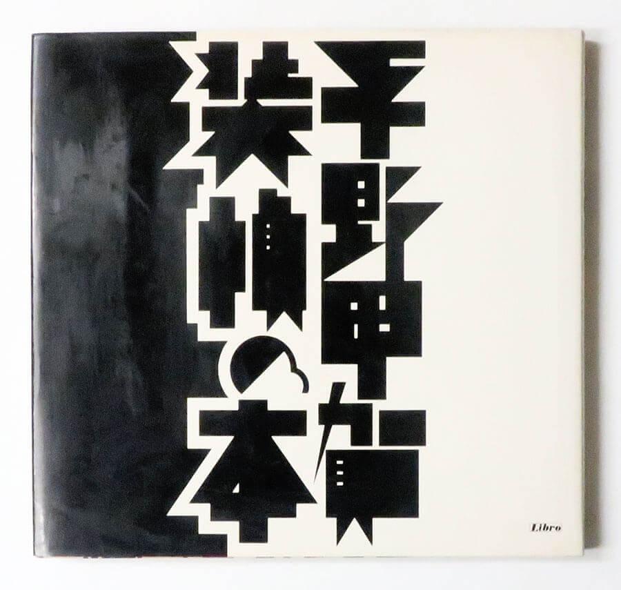 平野甲賀 装幀の本
