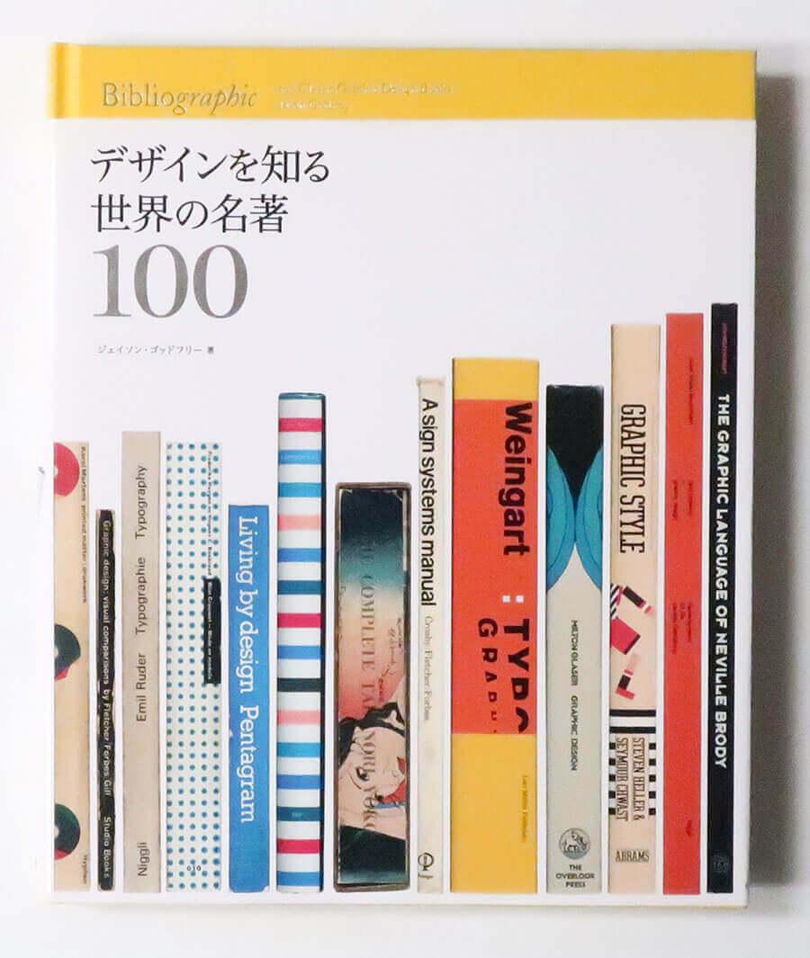 デザインを知る世界の名著100 ジェイソン・ゴッドフリー