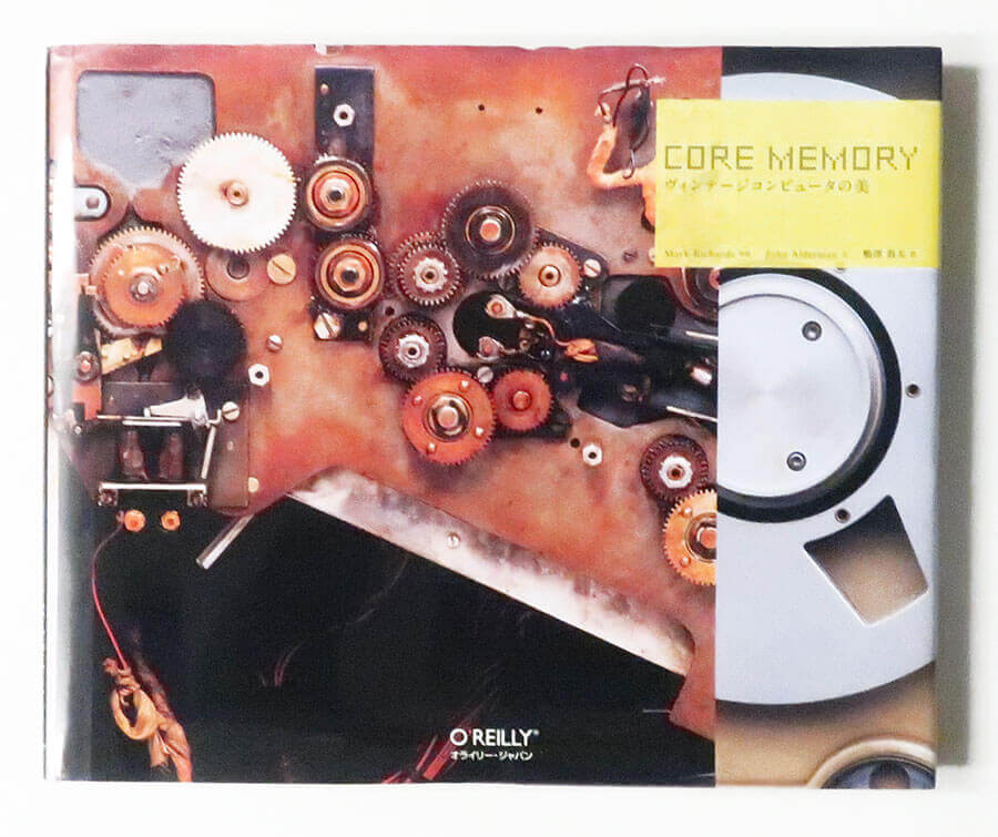 Core Memory ヴィンテージコンピュータの美
