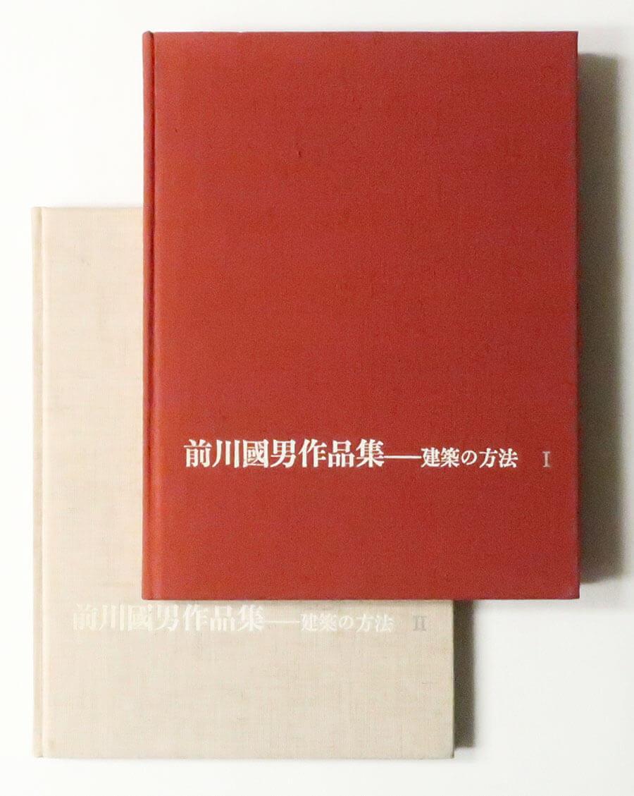 前川國男作品集 建築の方法 I-II