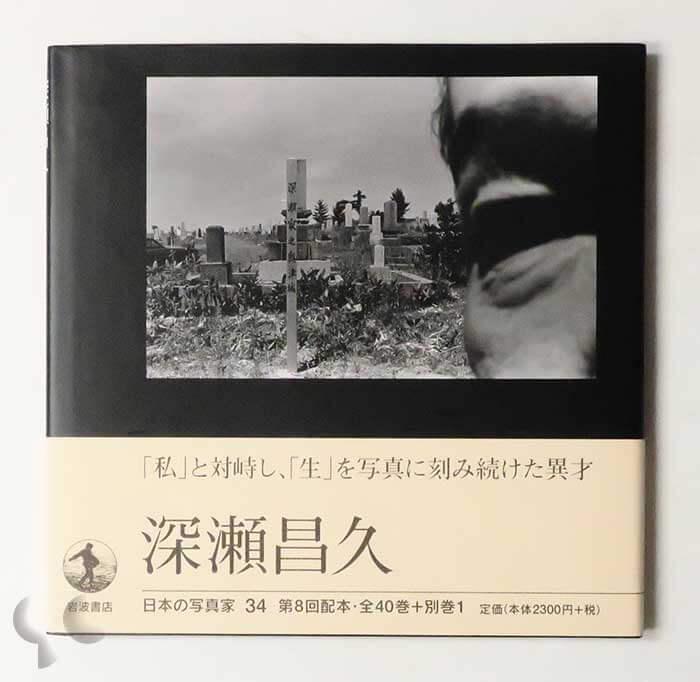 深瀬昌久 日本の写真家34