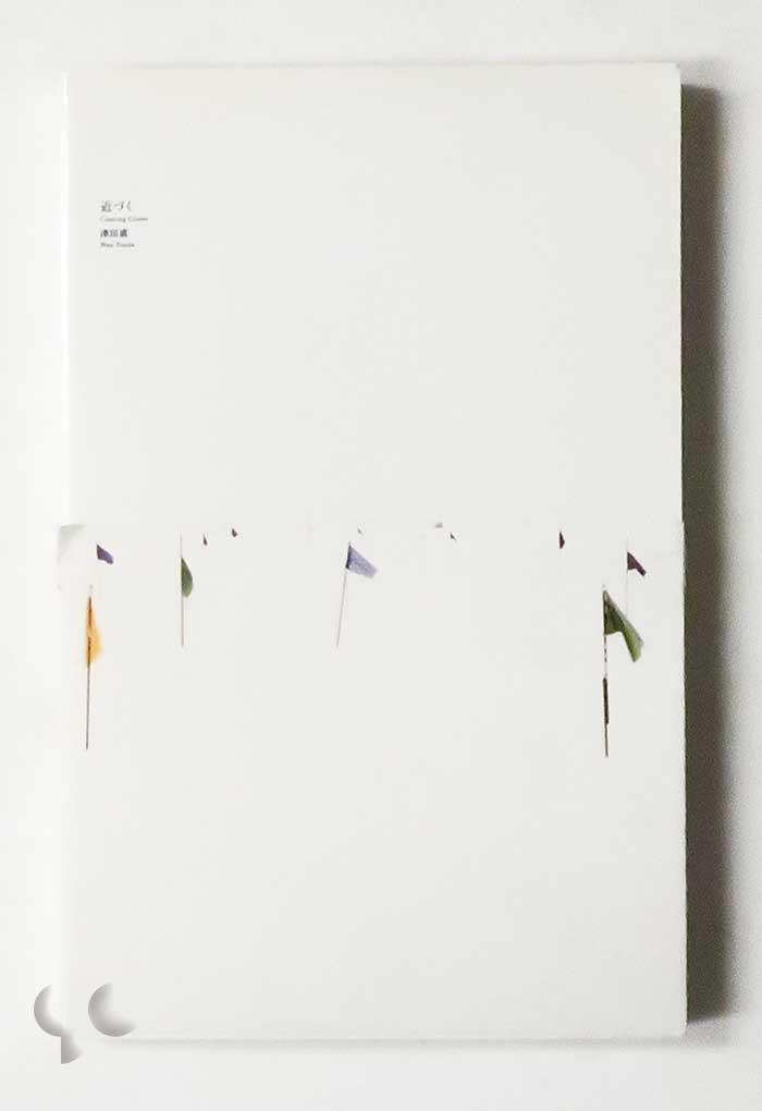 近づく 津田直 (Hiromi Yoshii 2005)