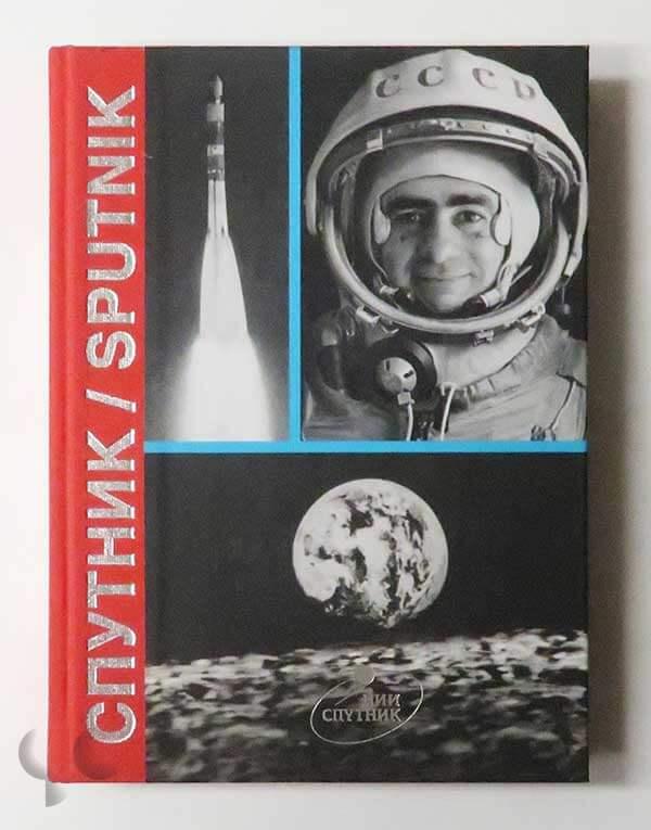 Sputnik   Joan Fontcuberta