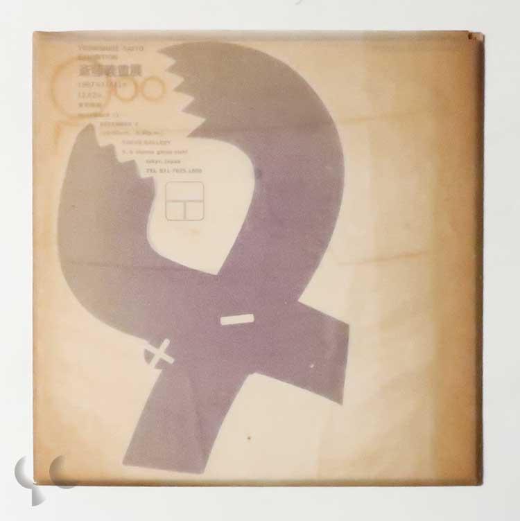斎藤義重展 東京画廊1967年11月11日-12月2日